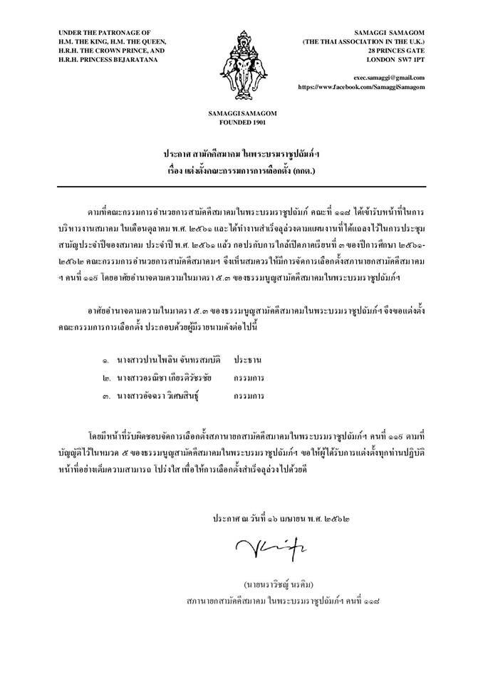 ประกาศ สามัคคีสมาคมในพระบรมราชูปถัมภ์ เรื่อง แต่งตั้งคณะกรรมการการเลือกตั้ง
