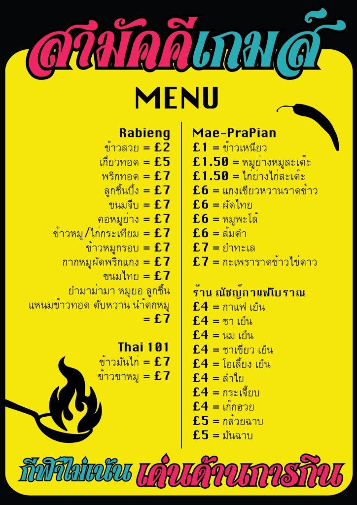 Catering menu of Samaggi Games 2020