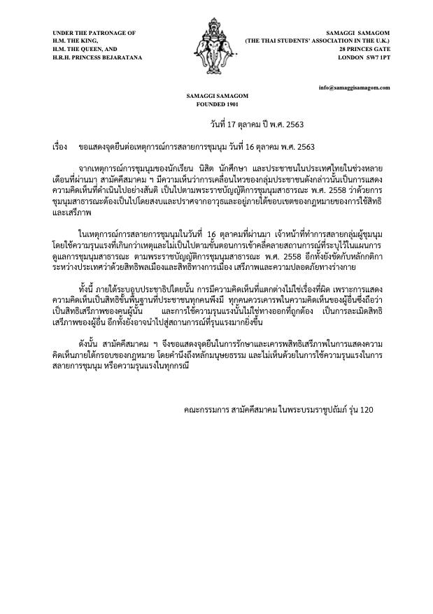 ประกาศการขอแสดงจุดยืนต่อเหตุการณ์การสลายการชุมนุม วันศุกร์ที่ 16 ตุลาคม พ.ศ. 2563